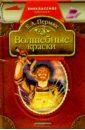 Пермяк Евгений Андреевич Волшебные краски: Рассказы и сказки пермяк е а сказки и рассказы