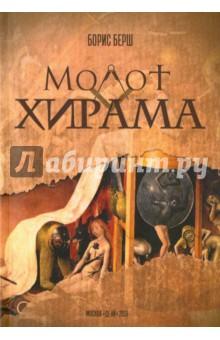 Молот Хирама кинематограф зеркало или молот