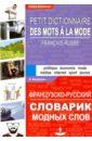 Обложка Французско-русский словарик модных слов