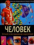 Человек. Большая иллюстрированная энциклопедия