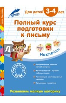 Полный курс подготовки к письму. Для детей 3-4 лет