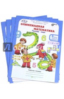 Олимпиадная математика. 3 класс. Рабочая тетрадь в 4-х частях. ФГОС издательство литур комплект рабочие тетради для детей 9 вид 3