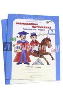 Олимпиадная математика. 3 класс. Методическое пособие для учителя + рабочая тетрадь. Комплект. ФГОС