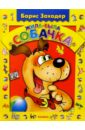 Заходер Борис Владимирович Жила-была собачка: Стихи