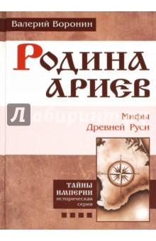 Родина ариев. Мифы Древней Руси русский немец
