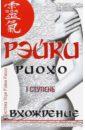 Рэйки Риохо. Вхождение (I ступень) 5-е изд., Соколова Лия Вениаминовна