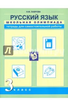 Русский язык. 3 класс. Школьная олимпиада. Тетрадь для самостоятельной работы