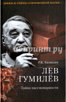 Лев Гумилев. Тайна пассионарности лев гумилев открытие хазарии