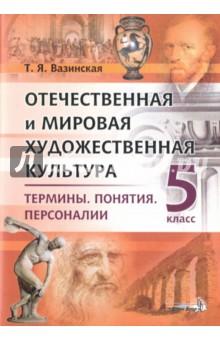 Учебник По Мхк 7-9 Класс Данилова