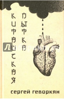 Геворкян Сергей » Китайская пытка. Стихотворения