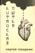 Китайская пытка. Стихотворения