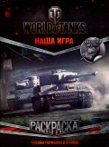 World of Tanks.Раскраска.Техника Германии и Японии