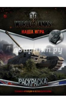 World of Tanks. Раскраска 4 (с наклейками) танковый шлем helmet of tanks для world of tanks