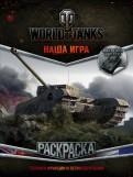World of Tanks. Раскраска 4 (с наклейками)