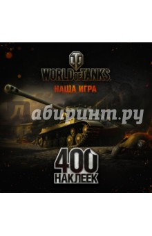 World of Tanks. Альбом 400 наклеек 1