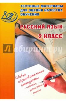 Русский язык. 2 класс. Тестовые материалы для оценки качества обучения