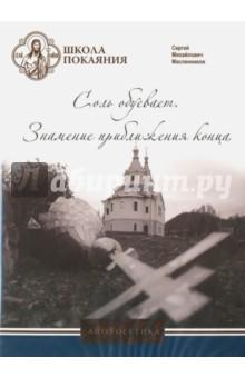 Соль обуевает. Знамение приближения конца (DVD) дмитрий семенов страсти в загробном мире и наяву знамение