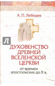 Духовенство древней Вселенской Церкви от времен апостольских до X в.