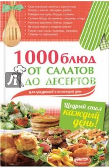 1000 блюд от салатов до десертов для праздников и на каждый день