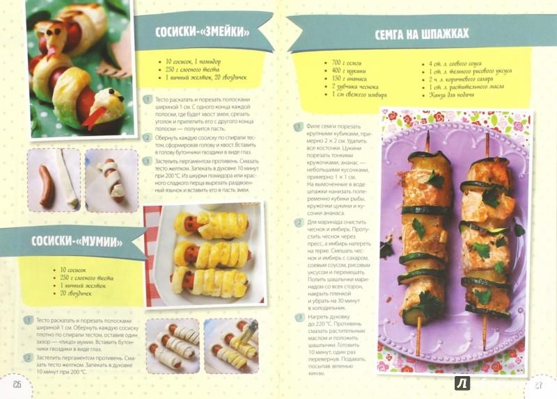 Иллюстрация 1 из 24 для Вкусные блюда для детского праздника - Зоряна Ивченко | Лабиринт - книги. Источник: Лабиринт