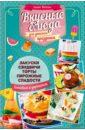 Вкусные блюда для детского праздника, Ивченко Зоряна