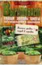 Косок-Покорны Гернот, Штайн Зигфрид Выращиваем овощи, зелень, цветы без перекопки и прополки