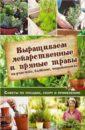 Выращиваем лекарственные и пряные травы, Костина-Кассанелли Наталия Николаевна