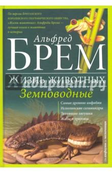 Жизнь животных. Том 8. Земноводные брем альфред эдмунд земноводные