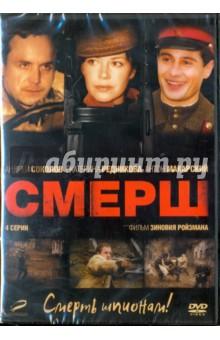 СМЕРШ. 01-04 серии (DVD) алмаг 01 цена в самаре где