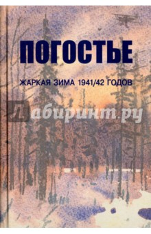 Погостье. Жаркая зима 1941/42 годов  в а мосунов битва в тупике погостье 1941 1942