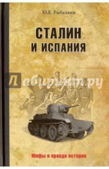 Сталин и Испания валентин рунов удар по украине вермахт против красной армии