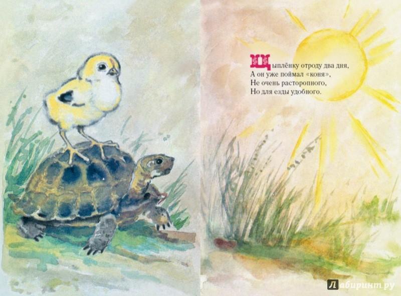 Иллюстрация 5 из 48 для Малышам о малышах. Стихи - Виктор Кожевников | Лабиринт - книги. Источник: Лабиринт