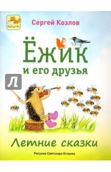 Ёжик и его друзья. Летние сказки солнечный заяц и медвежонок и другие сказки