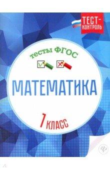Математика. 1 класс. Тесты. ФГОС