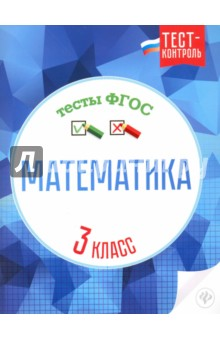 Математика. 3 класс. Тесты ФГОС