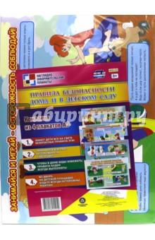 Комплект плакатов Правила безопасности дома и в детском саду. 4 плаката. ФГОС правила безопасности дома плакат
