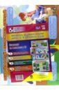 Комплект плакатов Правила безопасности дома и в детском саду. 4 плаката. ФГОС комплект плакатов правила поведения дошкольников во время физкультурных занятий фгос