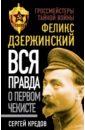 Кредов Сергей Александрович Феликс Дзержинский. Вся правда о первом чекисте