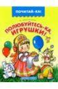 Благинина Елена Александровна Полюбуйтесь-ка, игрушки!
