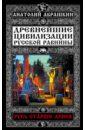 Абрашкин Анатолий Александрович Древнейшие цивилизации Русской равнины. Русь старше ариев