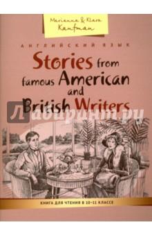 Английский язык. 10-11 классы. Книга для чтения. Рассказы известных американских писателей