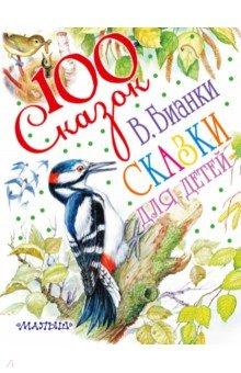 Сказки для детей сказки и рассказы для детей в 2 х томах