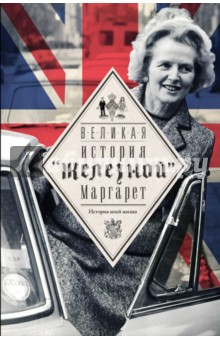 Великая. История железной Маргарет николай азаров украина на перепутье записки премьер министра