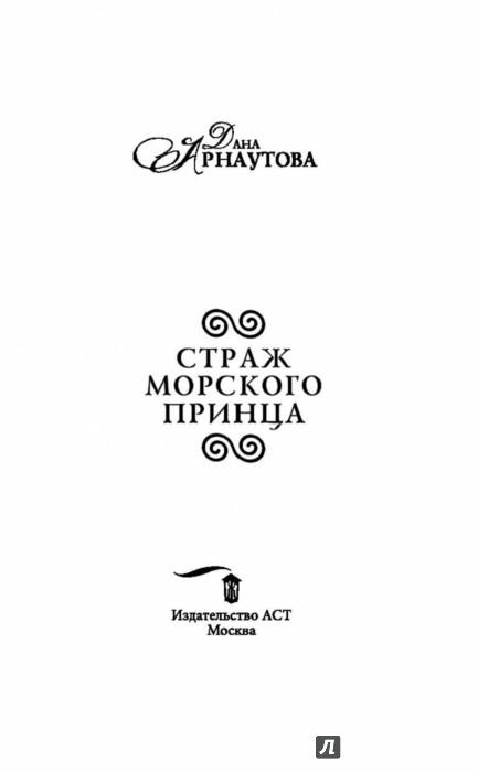 ДАНА АРНАУТОВА СТРАЖ МОРСКОГО ПРИНЦА 3 СКАЧАТЬ БЕСПЛАТНО