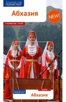 Абхазия с картой!