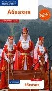 Абхазия (+ карта)