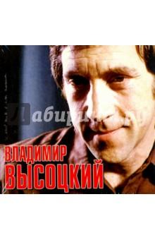 Высоцкий Владимир. Часть 1 (CD). Высоцкий Владимир Семенович