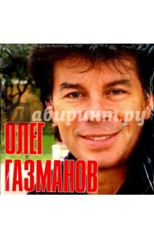 Олег Газманов (CD) от Лабиринт