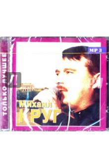 Круг Михаил. Только лучшее (CD). Круг Михаил