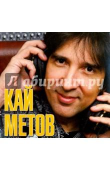Кай Метов (CD) от Лабиринт